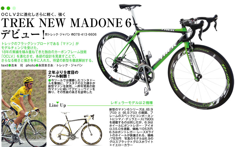 TREK NEW MADONE6