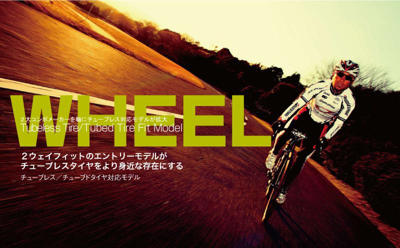 WHEEL 2大コンポメーカーを軸にチューブレス対応モデルが拡大 Tubeless Tire/Tubed Tire Fit Model 2ウェイフィットのエントリーモデルがチューブレスタイヤをより身近な存在にする
