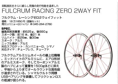回転抵抗をさらに減らし究極の走行性能を追求した FULCRUM RACING ZERO 2WAY FIT