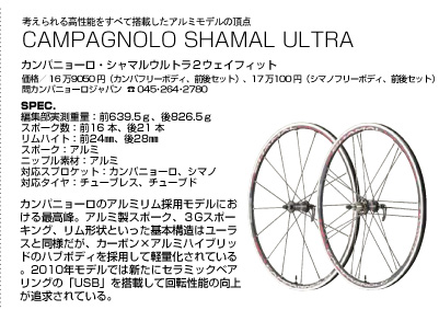 考えられる高性能をすべて搭載したアルミモデルの頂点 CAMPAGNOLO SHAMAL ULTRA