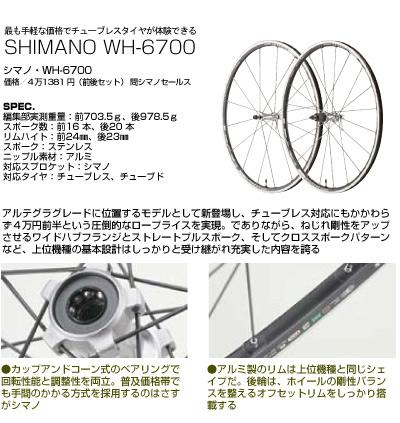 最も手軽な価格でチューブレスタイヤが体験できる SHIMANO WH-6700 シマノ・WH-6700