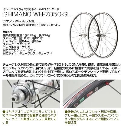 チューブレスタイヤ対応ホイールのスタンダード SHIMANO WH-7850-SL シマノ・WH-7850-SL