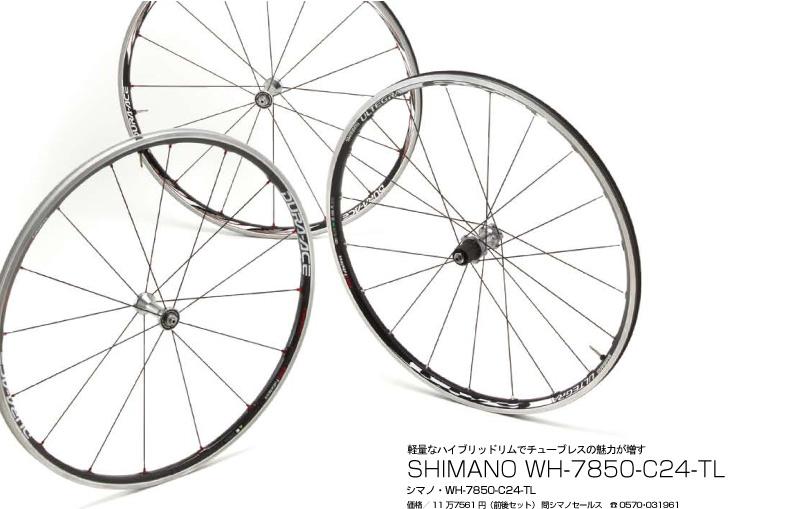 軽量なハイブリッドリムでチューブレスの魅力が増す SHIMANO WH-7850-C24-TL シマノ・WH-7850-C24-TL