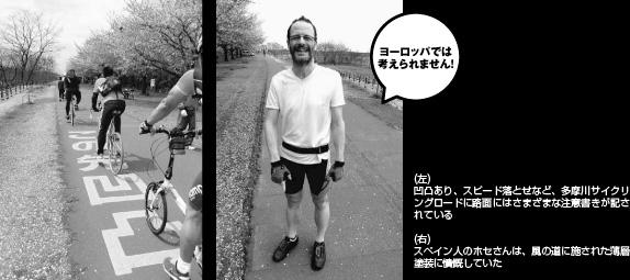 左) 凹凸あり、スピード落とせなど、多摩川サイクリングロードに路面にはさまざまな注意書きが記されている  (右) スペイン人のホセさんは、風の道に施された薄層塗装に憤慨していた