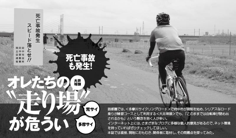 首都圏では、<多摩川サイクリングロード>で府中市が規制を始め、シリアスなロード乗りが練習コースとして利用する<大井埠頭>でも、「このままでは自転車が閉め出されるかも」という懸念を抱く人が多い。 インターネット上には、さまざまなブログに多様な個人的意見があるので、ネット環境を持っていればぜひチェックしてほしい。 本誌では直接、現地におもむき、関係者に取材し、その問題点を探ってみた。
