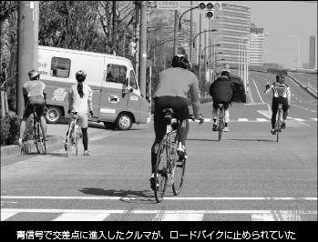 青信号で交差点に進入したクルマが、ロードバイクに止められていた
