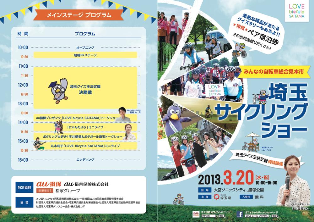 自転車の 大宮 自転車 イベント : 20 埼玉サイクリングショーに ...