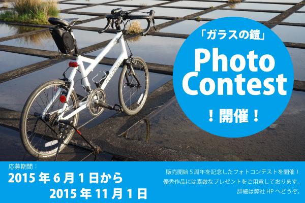 自転車の fuji 自転車 ツールドフランス : ガラスの鎧5周年記念フォト ...