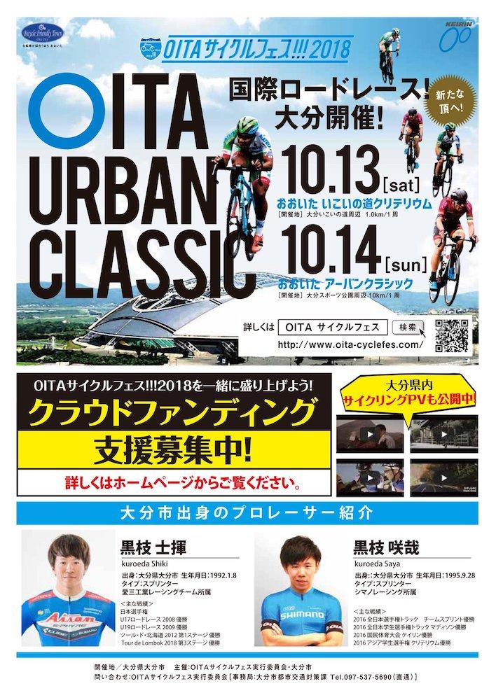 大分県 OITAサイクルフェス 2018 10 13 14国際ロードレース開催