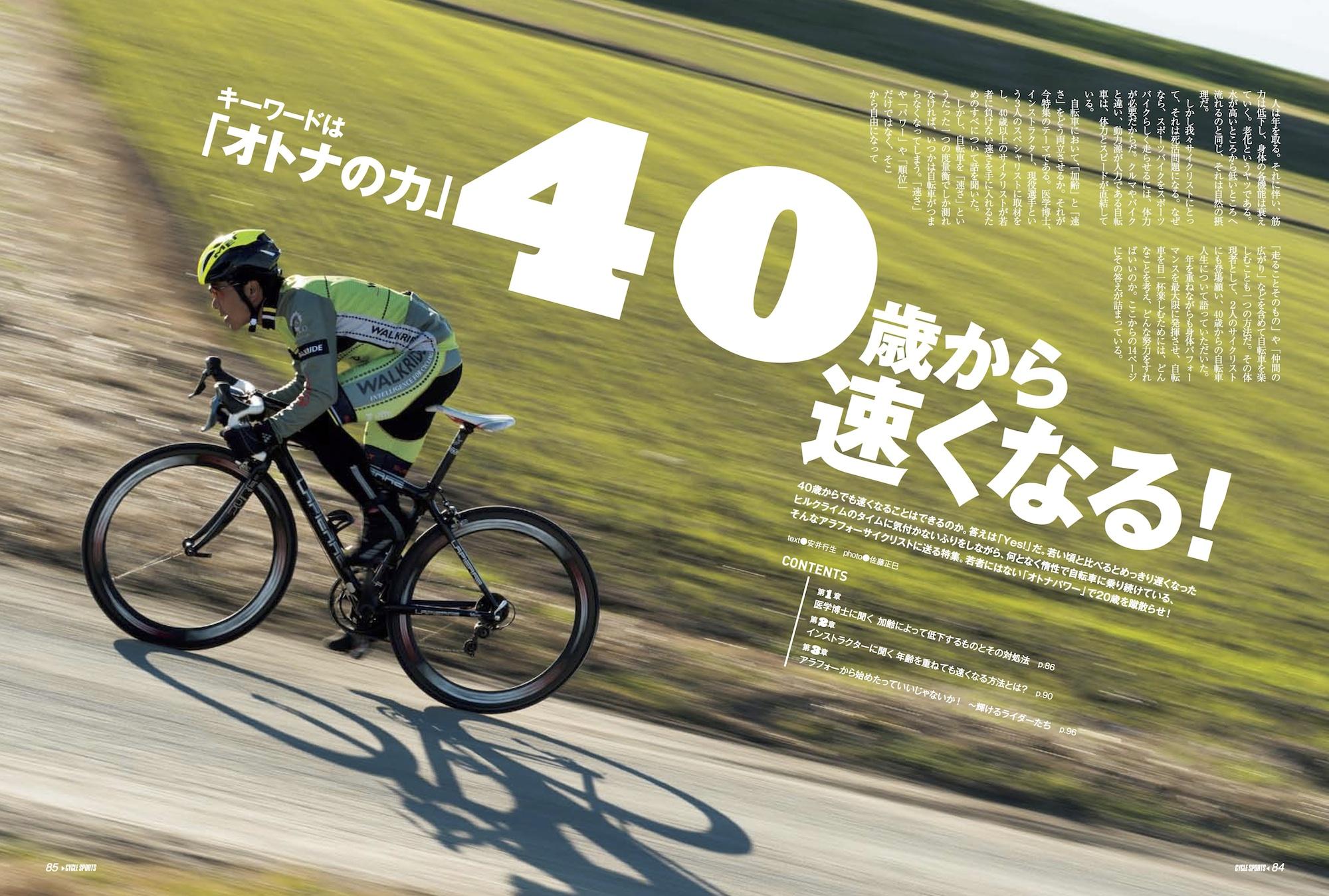 1/20発売!サイクルスポーツ3月号。特別付録・パークツールカタログ2017 News