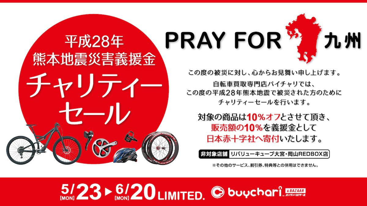バイチャリ:平成28年熊本地震 ...