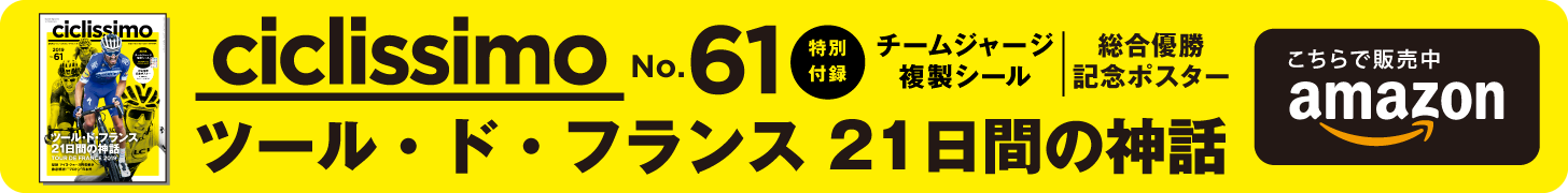 ciclissimo(チクリッシモ)No.61