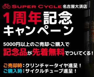 自転車の 自転車 パーツ 買取 名古屋 : まで!スーパーサイクル名古屋 ...