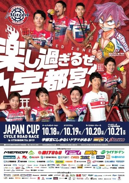 宇都宮ブリッツェン ジャパンカップ2019 ポスター