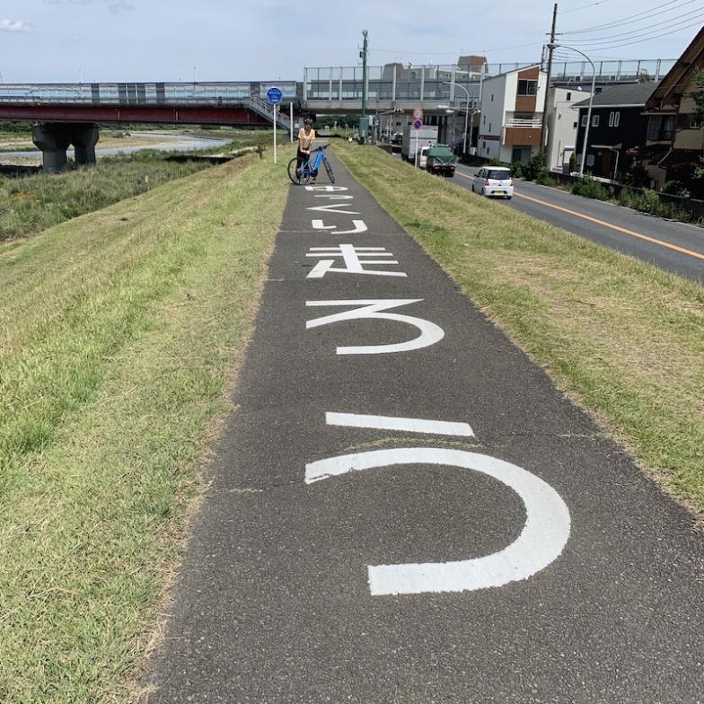 「土手で何度か見つけた路面標示です。文字がまるくて可愛らしい上に、時には休みがてらゆっくり走れば素敵な風景に出会えるような気がし、今日の格言にしました」
