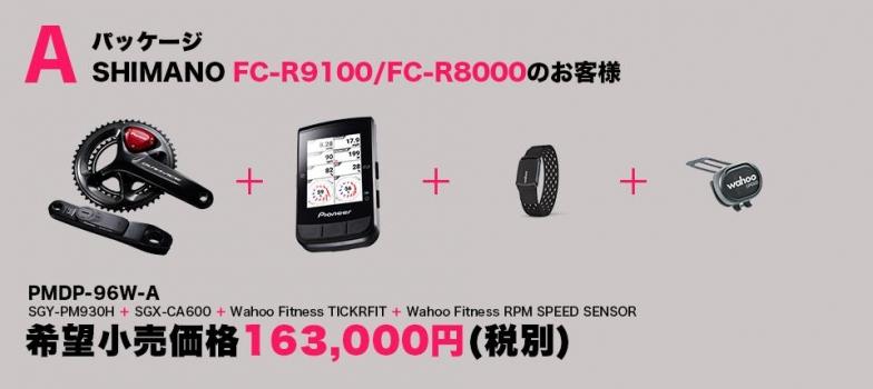 期間限定セットA:SGY-PM930H+SGX-CA600+wahooハートレートモニター+スピードセンサー