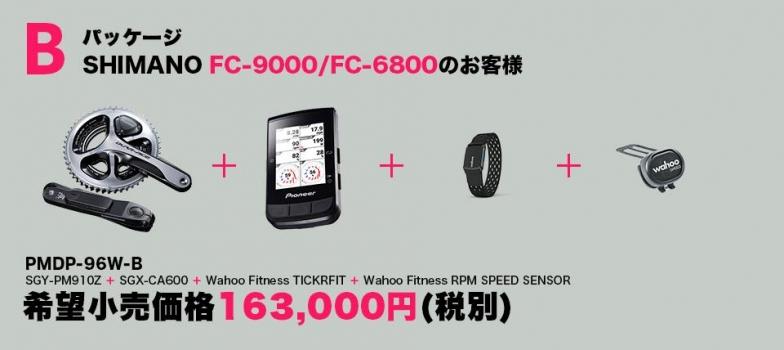 期間限定セットB:SGY-PM910Z+SGX-CA600+wahooハートレートモニター+スピードセンサー
