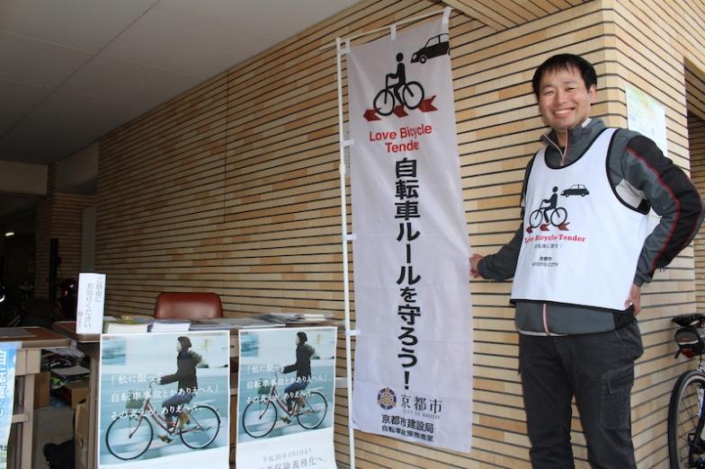 「私に限って自転車事故とかありえへん」その考えがありえへん。という強烈かつ真剣なメッセージを携え、京都市建設局自転車政策推進室もマナーアップキャンペーンのため参加した。