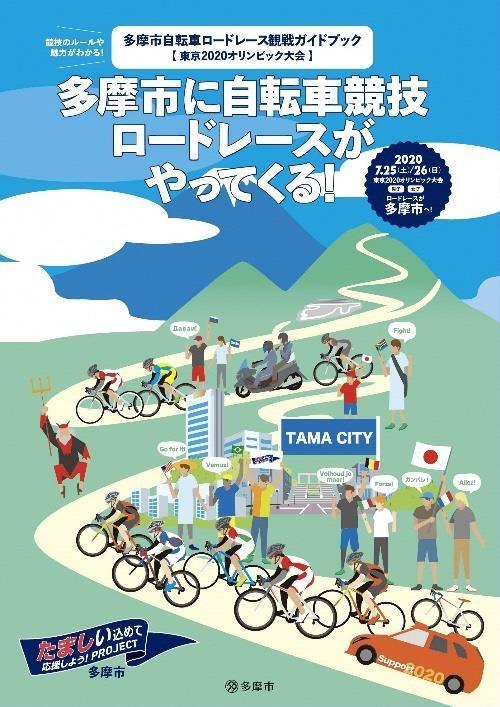 東京2020オリンピック競技大会「自転車ロードレース」の観戦ガイドブックを配布予定