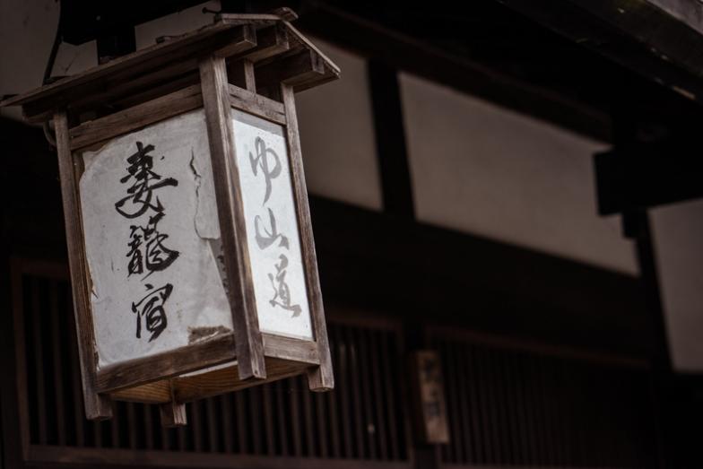 東海道、中山道をはじめ全国には昔の街道が残っている。写真は中山道妻籠宿