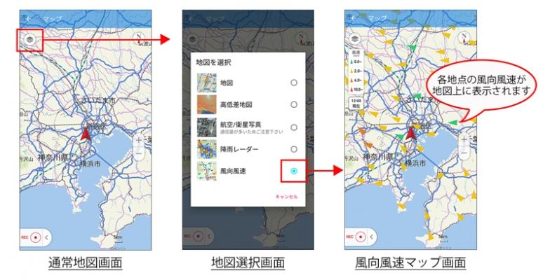 「風向風速マップ」のサービスイメージ