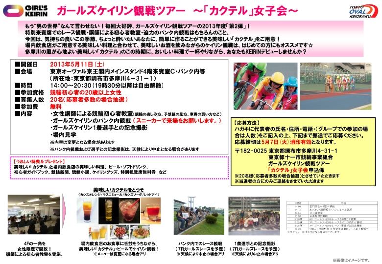5/11 ガールズケイリン観戦ツア...