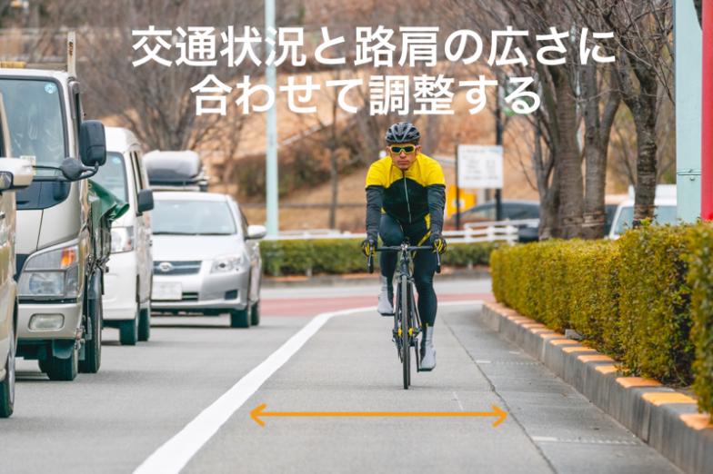 路側帯が広い場合は、交通量に合わせて白線より内側でもいいことも