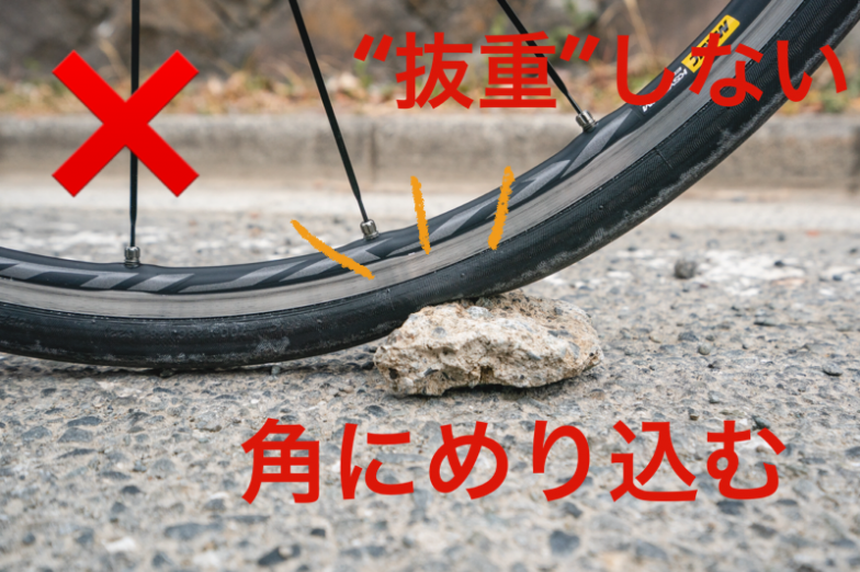 抜重しないと段差や障害物の角がタイヤ部分に大きくめり込む
