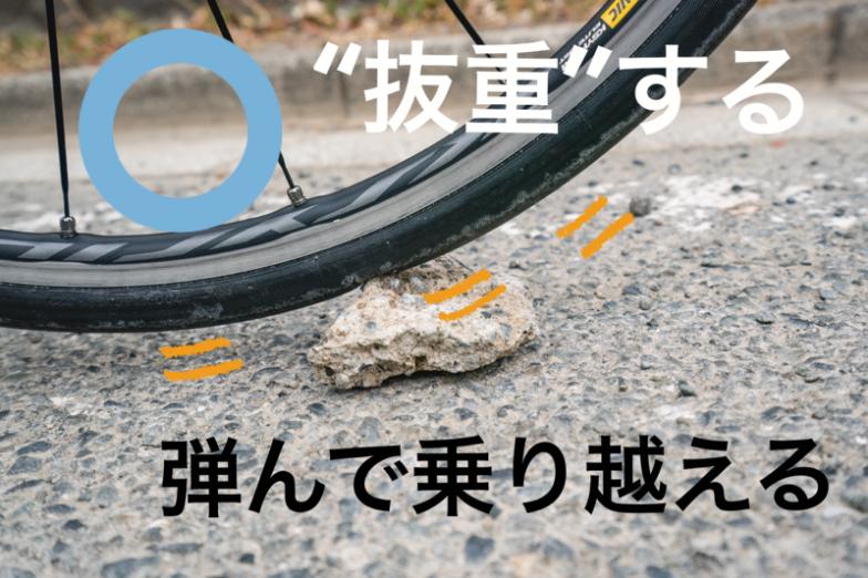 抜重するとタイヤがうまく障害物の上を弾んでいってくれる