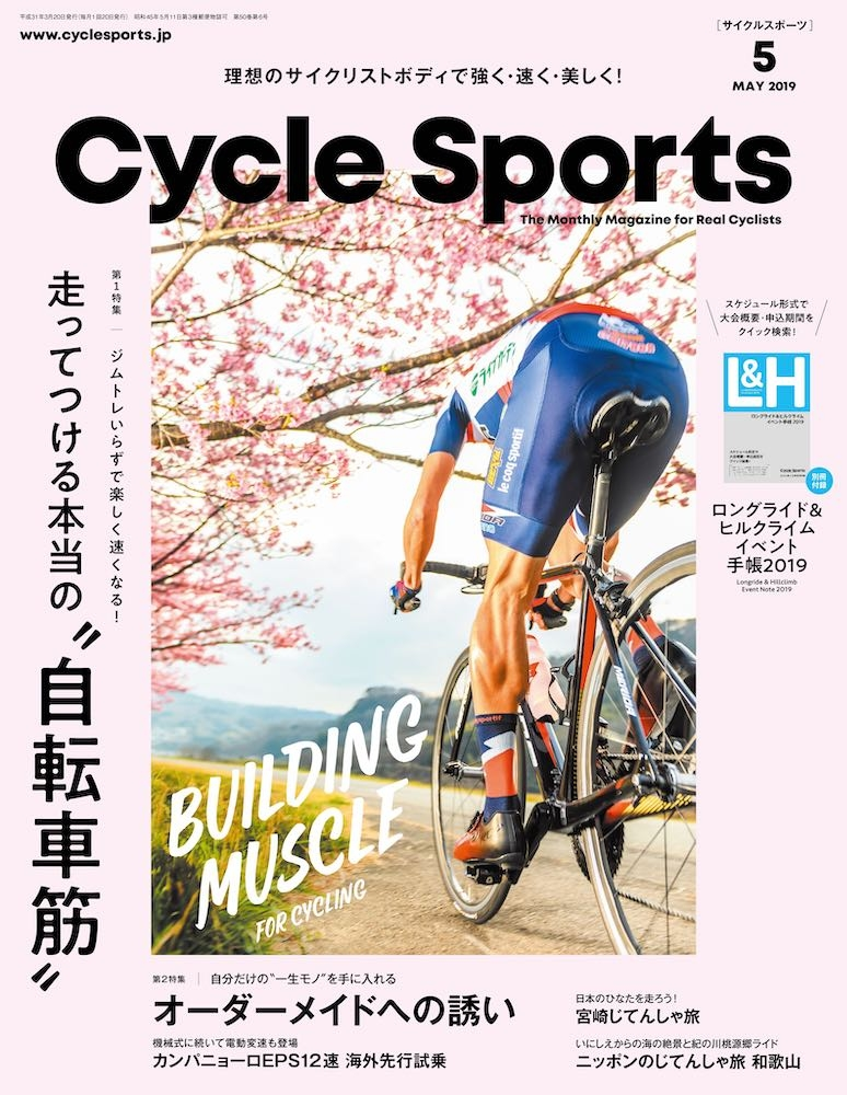 「CYCLE SPORTS 5月号」の画像検索結果
