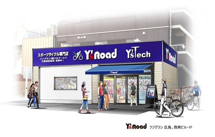 ワイズロード・フジグラン広島店1階
