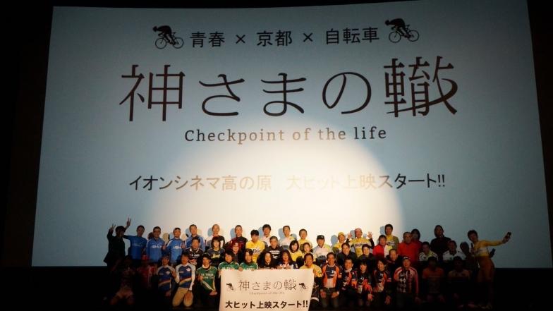 2月24日(土)、スクリーン前にサイクリストが集結した