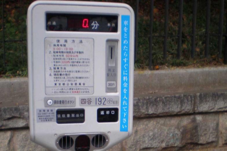 同法では重点施策として、路外駐車場の整備によるパーキングメーター等(時間制限駐車区間)の削減が盛り込まれた(Wikimedia Commons.)