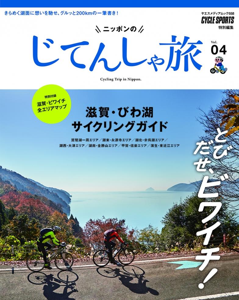 「ニッポンのじてんしゃ旅シリーズ」の第4弾「滋賀・びわ湖サイクリングガイド」