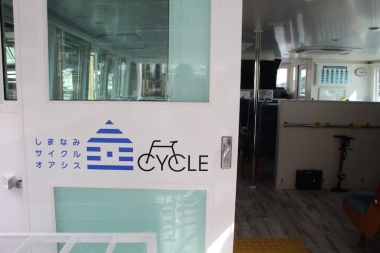 旅客船としては初となる、「サイクルオアシス」認証のマークが