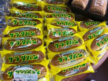 つるやパン木之本本店の名物「サラダパン」。日本橋のアンテナショップで食べたのより、ふわふわ、シャキシャキで美味い!