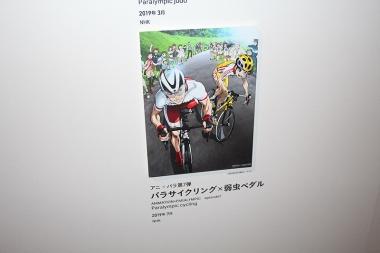 マンガではなくアニメだが、NHK「アニ×パラ」の「弱虫ペダル×パラサイクリング」が7月20日に放送される