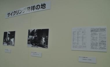 第1回JCAサイクリングラリーの模様を伝える「サイクリング発祥の地」展示