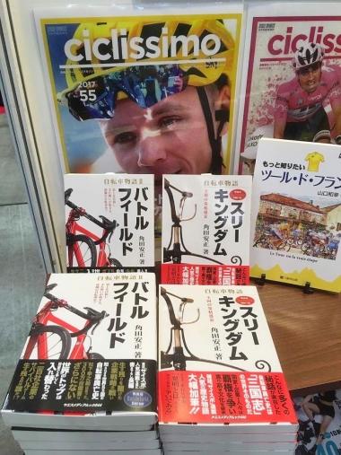 両方合わせて読むと日本の自転車史マスターになれること間違いなし!