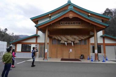 島根県の道の駅頓原に隣接する「大しめ縄創作館」。しめ縄作りを見学できる