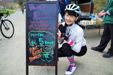 藤ヶ崎龍神の小休憩では手描きの看板で参加者を激励