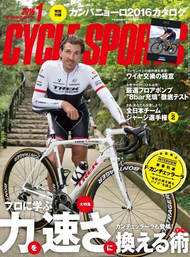 サイクルスポーツ1月号合本表紙