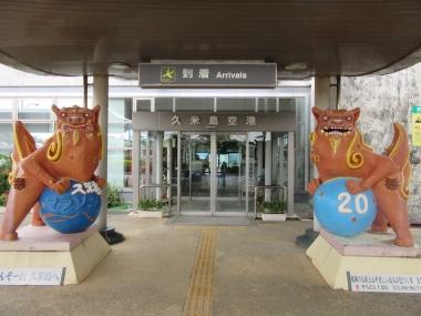 久米島空港の玄関を出ると、巨大なシーサーの出迎えで、一気に南国に来た気分になる