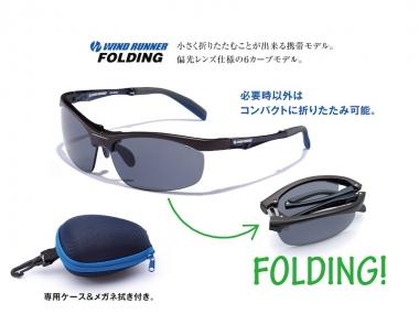偏光レンズ仕様の折りたたみ可能な携帯モデル「WR-102FD FOLDINGモデル」