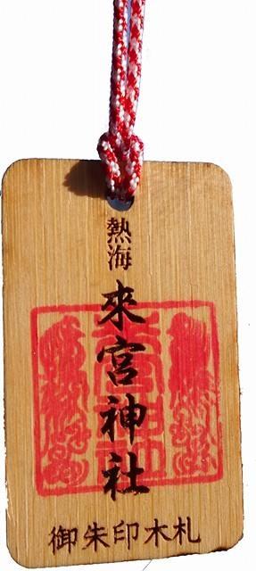 熱海の來宮神社の「御朱印木札」