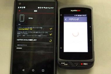 スマホにアプリをダウンロードしたら、X5エボ本体とペアリングしよう