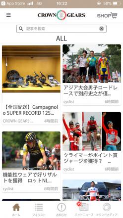アプリ上では国内外を問わず、最新の自転車関連情報が常に更新されている