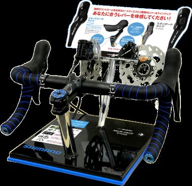 油圧ディスクブレーキ用STIレバー体感什器(イメージ)