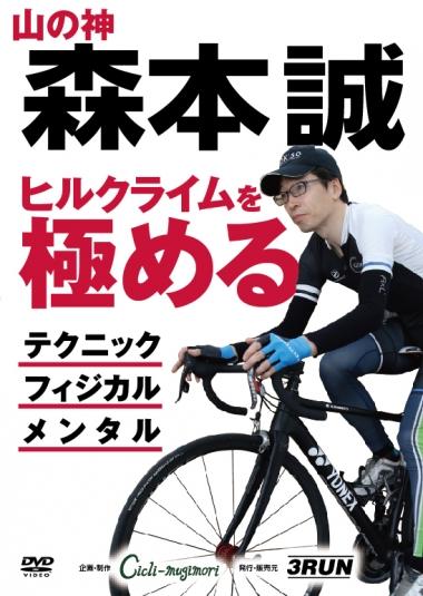 3RUN DVD「山の神・森本誠 ヒルクライムを極めるテクニック・フィジカル・メンタル」