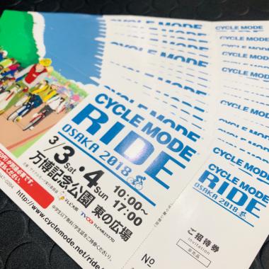 キャニオンはサイクルモードライド大阪に出展、招待券プレゼントキャンペーンを開催する。©Canyon Bicycles